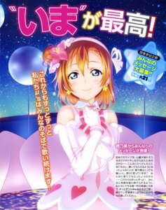 Rating: Safe Score: 29 Tags: dress kousaka_honoka love_live! User: drop