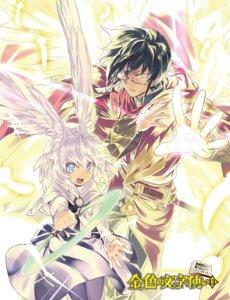 Rating: Safe Score: 12 Tags: dress konjiki_no_word_master megane pantyhose sword tagme weapon wings User: kiyoe