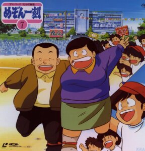 Rating: Safe Score: 2 Tags: disc_cover maison_ikkoku User: Radioactive