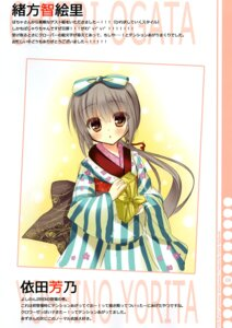 Rating: Questionable Score: 2 Tags: kimono rokudou_itsuki sketch tagme the_idolm@ster the_idolm@ster_cinderella_girls User: Radioactive