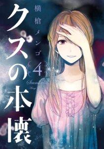 Rating: Safe Score: 15 Tags: kuzu_no_honkai minagawa_akane yokoyari_mengo_(artist) User: zmz125000