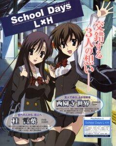 Rating: Safe Score: 6 Tags: katsura_kotonoha saionji_sekai school_days seifuku User: vita