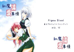 Rating: Safe Score: 1 Tags: asou_shin hong_meiling izayoi_sakuya pigeon_blood screening touhou User: Fuuraiken