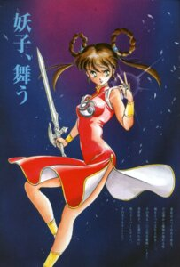Rating: Safe Score: 4 Tags: chinadress devil_hunter_yohko mano_yohko sword User: Radioactive