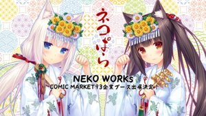 Rating: Safe Score: 33 Tags: animal_ears chocola jpeg_artifacts miko neko_works nekomimi nekopara sayori vanilla User: Mr_GT