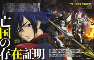 Rating: Safe Score: 5 Tags: akito_the_exiled code_geass fujii_masumi hyuuga_akito maeda_seimei male mecha User: Radioactive