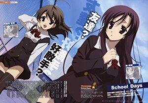 Rating: Safe Score: 10 Tags: gotou_junji katsura_kotonoha saionji_sekai school_days seifuku thighhighs User: sousuke