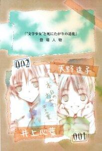 Rating: Safe Score: 5 Tags: amano_tooko bungaku_shoujo inoue_konoha takeoka_miho User: Komori_kiri