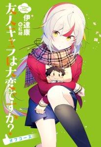 Rating: Safe Score: 19 Tags: breast_hold chibi nmaaaaa seifuku sweater yuujin_character_wa_taihen_desu_ka? User: kiyoe
