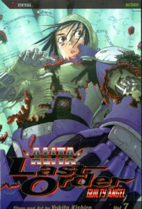 Rating: Safe Score: 1 Tags: gally gunnm kishiro_yukito User: Wraith