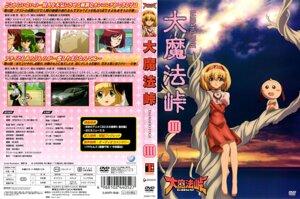Rating: Questionable Score: 2 Tags: dai_mahou_touge isono_satoshi jpeg_artifacts tanaka_punie User: hirotn