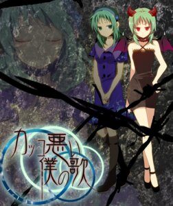 Rating: Safe Score: 12 Tags: devil dress gumi horns marirero_a vocaloid wings User: Nekotsúh