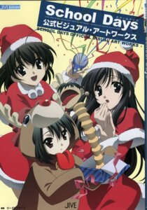 Rating: Safe Score: 9 Tags: christmas katsura_kotonoha kiyoura_setsuna saionji_sekai school_days User: Radioactive