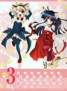 Rating: Safe Score: 9 Tags: animal_ears calendar furude_rika higurashi_no_naku_koro_ni houjou_satoko miko nekomimi suzuki_jirou waitress User: Shuugo