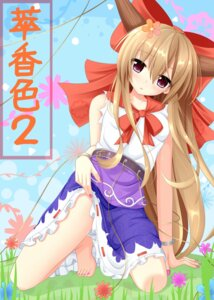 Rating: Safe Score: 20 Tags: horns ibuki_suika masiroke skirt_lift touhou User: fairyren