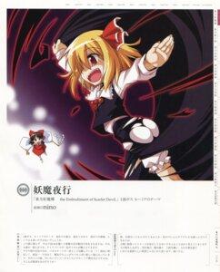 Rating: Safe Score: 5 Tags: hakurei_reimu nino_(ninouchiirazu) rumia touhou User: fireattack