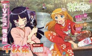 Rating: Safe Score: 40 Tags: gokou_ruri kimono kousaka_kirino ore_no_imouto_ga_konnani_kawaii_wake_ga_nai yokoi_masashi User: SubaruSumeragi