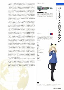 Rating: Questionable Score: 5 Tags: perrine-h_clostermann shimada_humikane strike_witches User: Radioactive