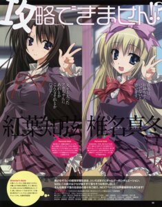 Rating: Safe Score: 21 Tags: akaba_chizuru seifuku seitokai_no_ichizon shiina_mafuyu User: admin2