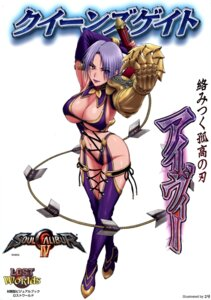 Rating: Questionable Score: 24 Tags: armor cleavage heels ivy_valentine nigou overfiltered queen's_gate soul_calibur thighhighs weapon User: YamatoBomber