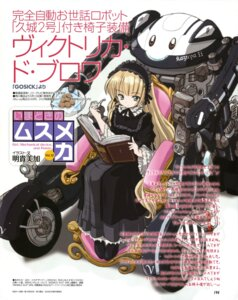 Rating: Safe Score: 29 Tags: akitaka_mika dress gosick mecha victorica_de_broix User: Radioactive