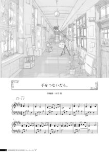 Rating: Safe Score: 4 Tags: digital_version koi_kakeru_shin-ai_kanojo monochrome music us:track User: Twinsenzw