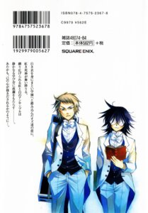 Rating: Safe Score: 1 Tags: eliot_nightray mochizuki_jun pandora_hearts reo User: seay153