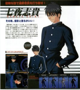 Rating: Safe Score: 1 Tags: male melty_blood nanaya_shiki takeuchi_takashi tsukihime type-moon User: shadow_Hiei