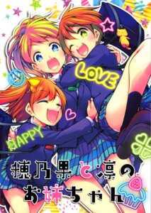 Rating: Safe Score: 19 Tags: ayase_eli chado hoshizora_rin kousaka_honoka love_live! seifuku User: Radioactive