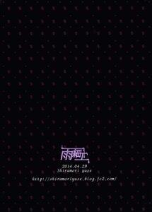 Rating: Questionable Score: 1 Tags: ame_zaiku shiramori_yuse User: Hatsukoi
