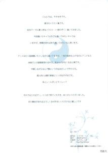 Rating: Safe Score: 0 Tags: kamikire_basami touhou yasuyuki User: androgyne