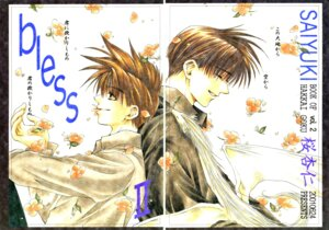 Rating: Safe Score: 2 Tags: cho_hakkai male saiyuki son_goku_(saiyuki) tsurugi_kai User: Radioactive