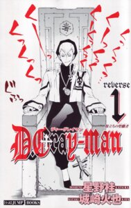 Rating: Safe Score: 4 Tags: bak_chan d.gray-man hoshino_katsura male User: Radioactive