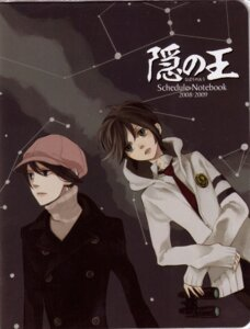 Rating: Safe Score: 3 Tags: kamatani_yuuki male nabari_no_ou rokujou_miharu screening yoite User: oxide