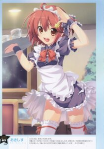 Rating: Safe Score: 11 Tags: akishisu favorite hoshizora_no_memoria waitress User: shinkuu