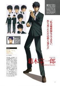 Rating: Safe Score: 6 Tags: fate/stay_night kuzuki_souichirou megane ryudo_issei seifuku User: drop