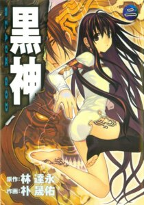 Rating: Safe Score: 9 Tags: kuro kurokami park_sung-woo reishin User: Malkuth