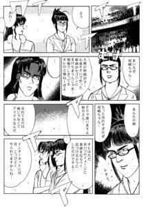 Rating: Safe Score: 2 Tags: a1 akizuki_ritsuko initial-g monochrome ozaki_reiko parody the_idolm@ster User: Radioactive