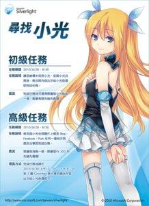 Rating: Safe Score: 16 Tags: aizawa_hikaru microsoft shinia thighhighs User: Shikkoku