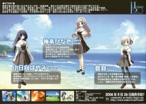 Rating: Safe Score: 2 Tags: h2o_~footprints_in_the_sand~ kagura_hinata kohinata_hayami makura motoyon otoha suzuri tsukinon User: admin2