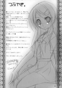 Rating: Safe Score: 3 Tags: kousaka_kirino matsurija monochrome nanaroba_hana ore_no_imouto_ga_konnani_kawaii_wake_ga_nai seifuku sketch User: blooregardo