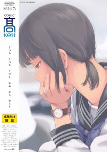 Rating: Safe Score: 8 Tags: kamo seifuku User: syuki144