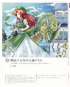 Rating: Safe Score: 7 Tags: ginichi hong_meiling touhou User: fireattack