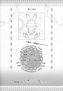 Rating: Safe Score: 1 Tags: monochrome roritora tsukishima_yuuko User: petopeto