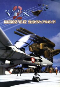 Rating: Safe Score: 4 Tags: macross mecha the_super_dimension_fortress_macross vf_valkyrie User: Radioactive