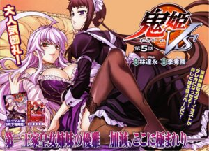 Rating: Questionable Score: 26 Tags: cleavage jpeg_artifacts kim_kwang-hyun maid onihime_vs thighhighs User: kurokami