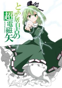 Rating: Safe Score: 16 Tags: parody shiraha_(orega-gandamud) soga_no_tojiko to_aru_majutsu_no_index touhou User: itsu-chan