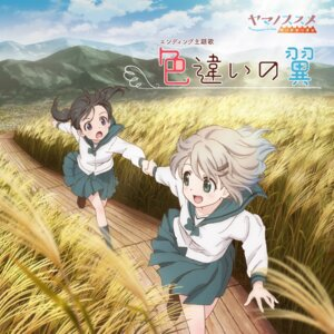 Rating: Safe Score: 14 Tags: digital_version disc_cover kuraue_hinata seifuku yama_no_susume yukimura_aoi User: LiHaonan