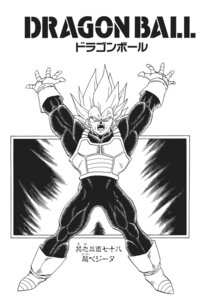 Rating: Safe Score: 5 Tags: dragon_ball male monochrome toriyama_akira vegeta User: Radioactive