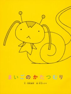 Rating: Questionable Score: 6 Tags: bakemonogatari hachikuji_mayoi haritama_hiroki User: drop